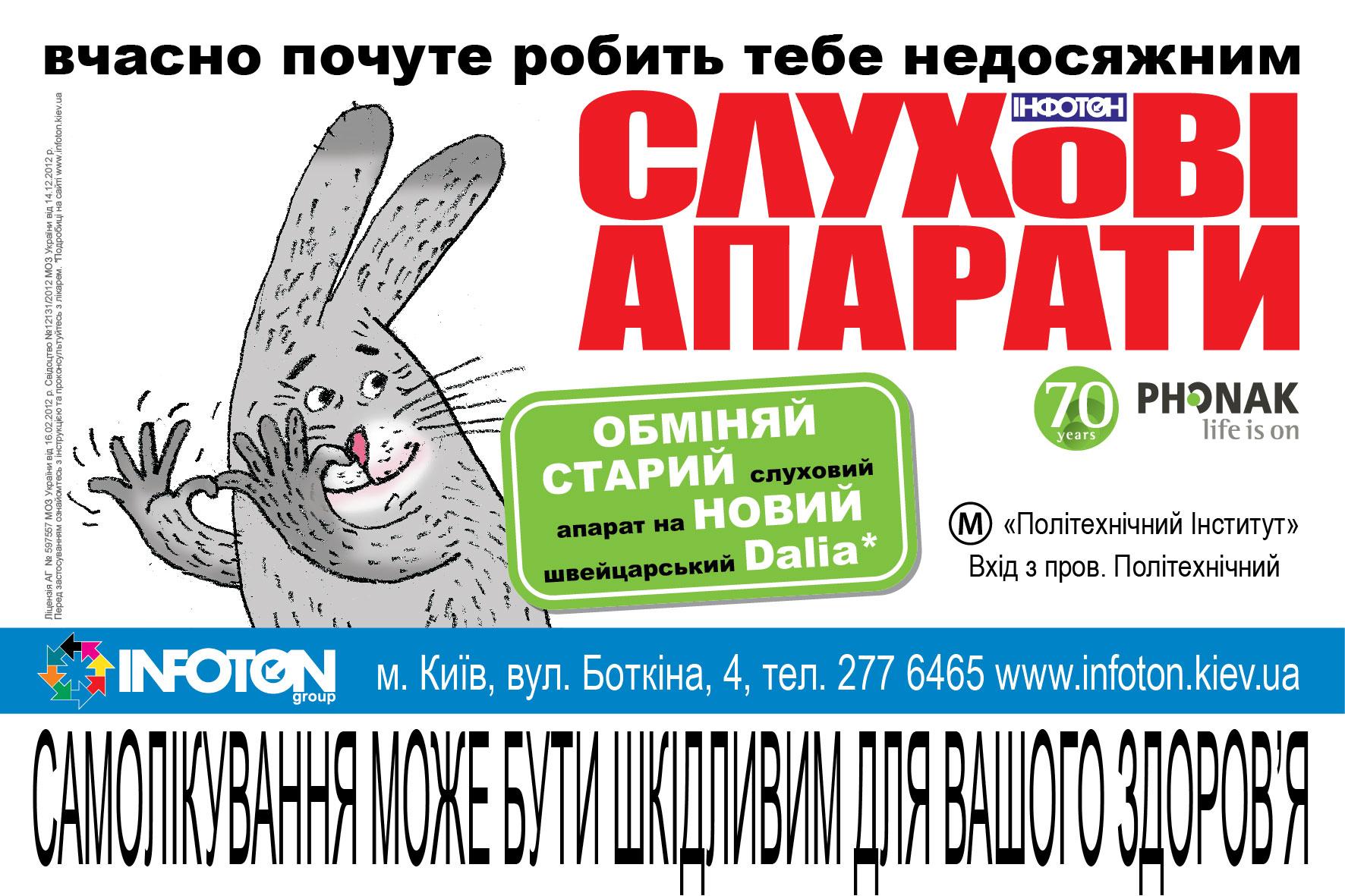 infoton_3000x2000_3-01