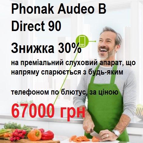 Direct-знижка30%
